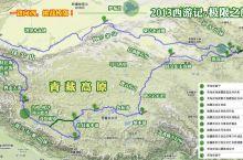 2013四车五人穿中北,走新藏,一路向西奢侈西游记