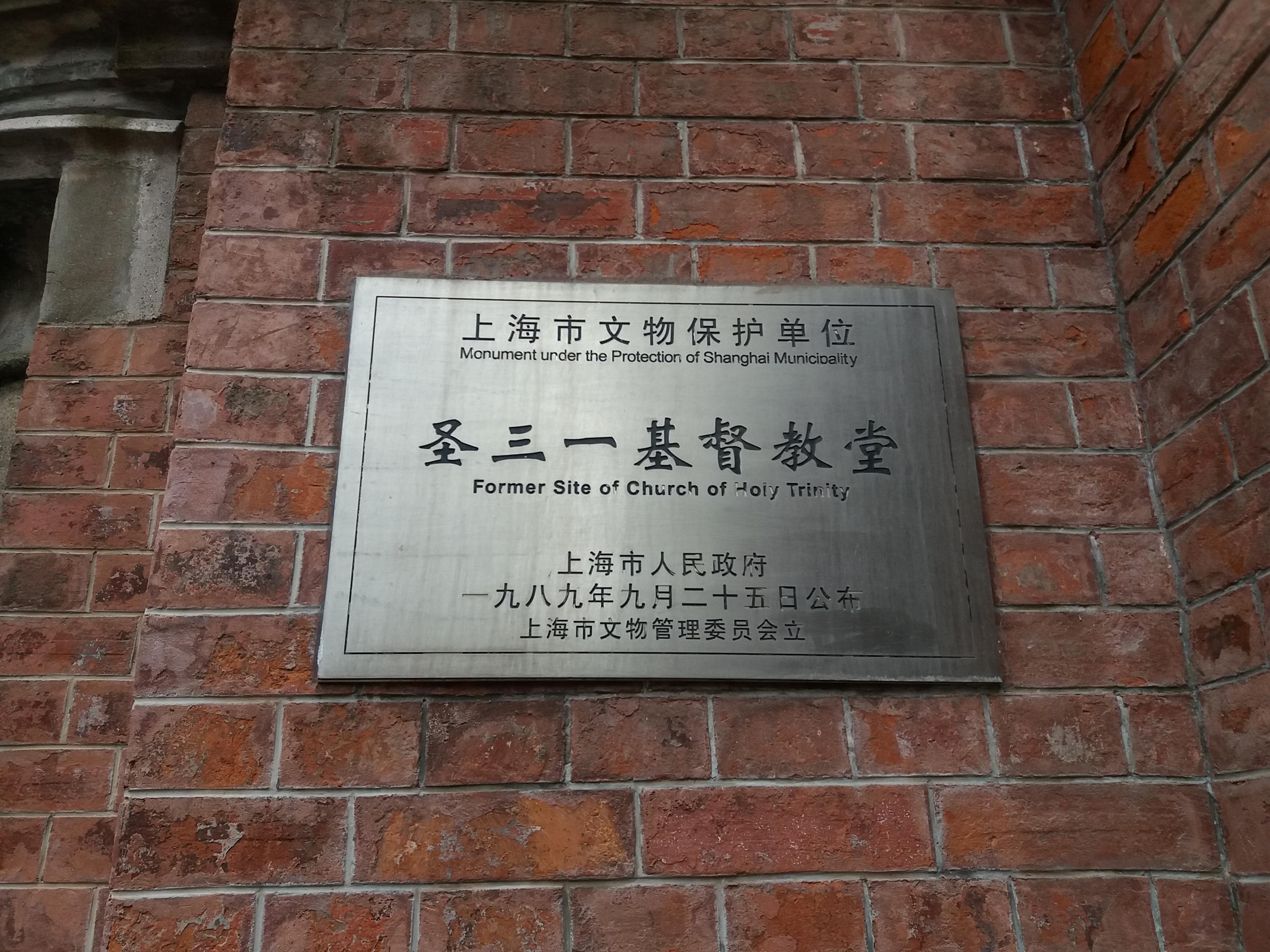 上海圣三一教堂_上海圣三一堂攻略,上海圣三一堂门票/游玩攻略/地址/图片/门票 ...
