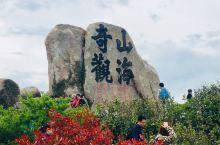 山海奇观:山海奇观位于舟山嵊泗县枸杞岛南部,雄伟山崖,傲然屹立,数十里外也可望见,高9米,宽7.3米