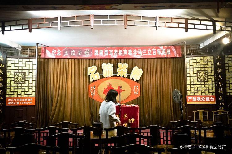 Mingliu Tea House (Xinhua Road)1