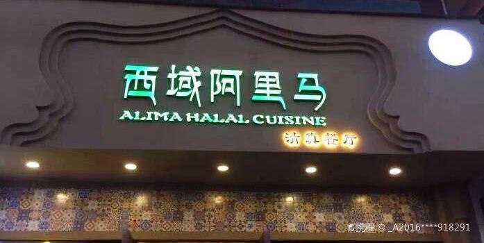 西域阿里馬清真餐廳(桂花路店)1