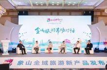2018象山全域旅游新产品(杭州)发布会在杭举行