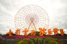 【七彩云南欢乐世界】  七彩云南欢乐世界绝对是国内主题乐园之中, 色彩运用最丰富的 从入口处的图腾设