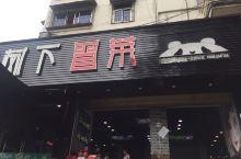品 芙蓉树下冒菜 (金苍蝇小馆)