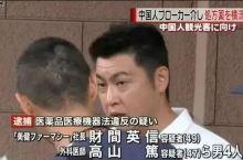 多名中国公民被抓!当心,去日本千万别给朋友带这个!