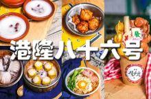 别去香港了!这家50+种港式小吃,人均20的神秘网红店已经让津城99%的人沦陷~