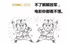 《Stone小知识》--不了解解放军,电影你都看不懂。