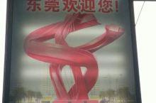 东莞火车站