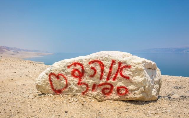 死海不是海,它不能游泳,也不会淹死人,世界著名疗养圣地