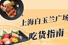 上海白玉兰广场吃货指南:享受日本天皇级料理,或点一份纽约顶级牛排!