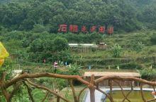 石祖禅茶园风景区