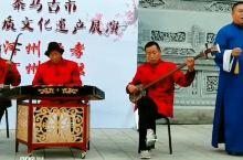 茶马古市非物质文化遗产展演「河州贤孝」,甘肃临夏