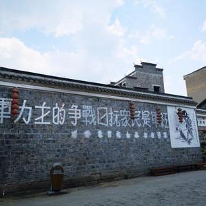 黄平游记图文-中国·行 第25天,红色、民族、外来文化齐集,旧州就是有文化!