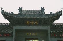 #向往的生活# 参观江南园林建筑的孤本代表水绘园
