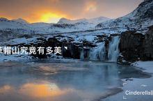 冰封之地的草帽山美景