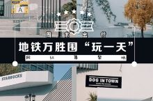 """周末出行   地铁站万胜围周边""""玩一天"""""""