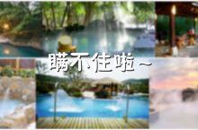 曝光!广东54家真温泉名单公布!你还在花钱泡热水吗?