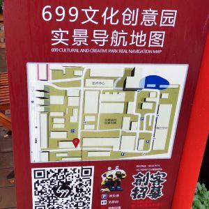 699文化创意园旅游景点攻略图