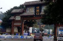 2018-11廣西,雲南,重慶遊 D20-D21 重慶