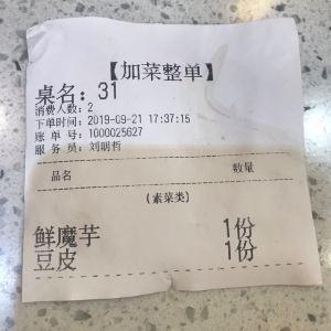 俏媳妇家庭火锅(宽窄巷子店)旅游景点攻略图