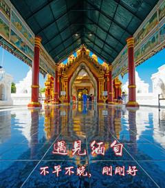 [曼德勒游记图片] 遇见缅甸:不早不晚,刚刚好