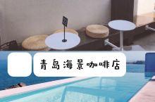 青岛海景咖啡店:浮生十味
