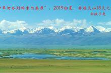 """""""从伊犁河谷到帕米尔高原"""",2019ni初夏,穿越天山18天之旅《伊犁篇》"""