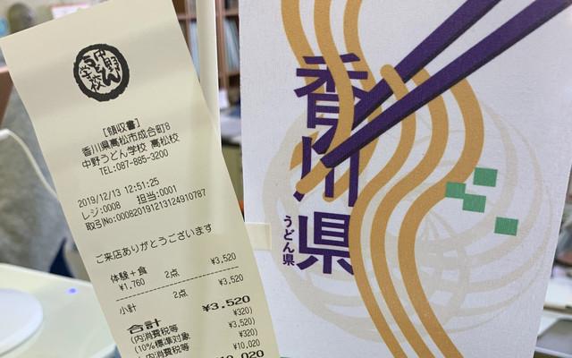 日本香川探访 超美味大特辑