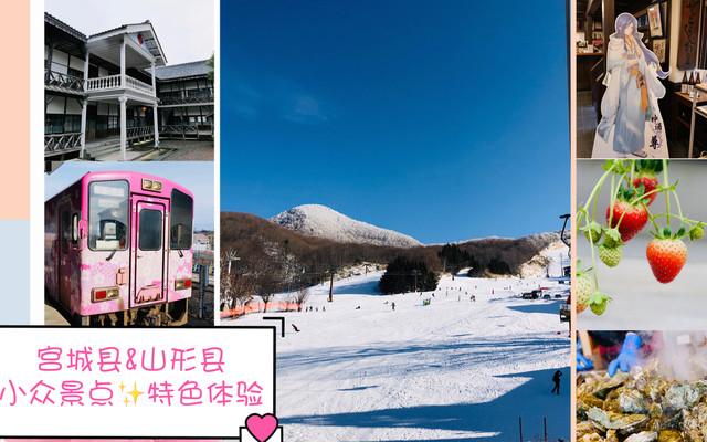 日本宫城县  山形县 小众景点与特色体验
