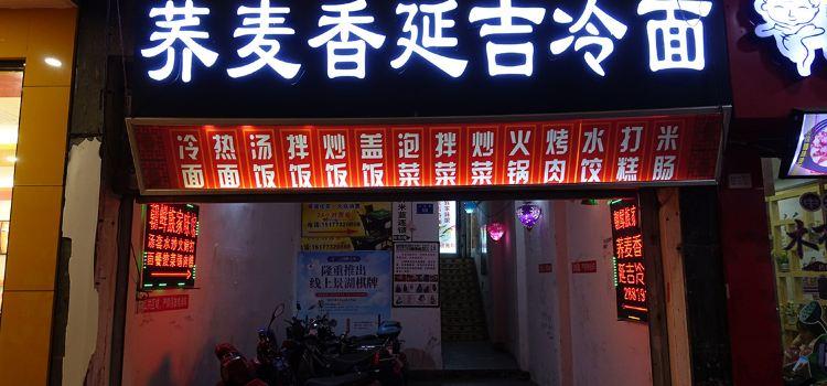 蕎麥香延吉冷麵(正陽店)3