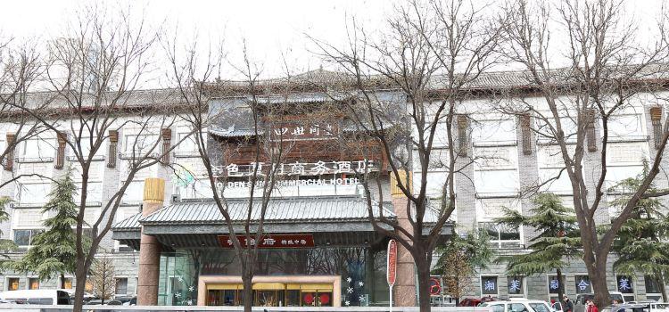 四世同堂(西便門店)3