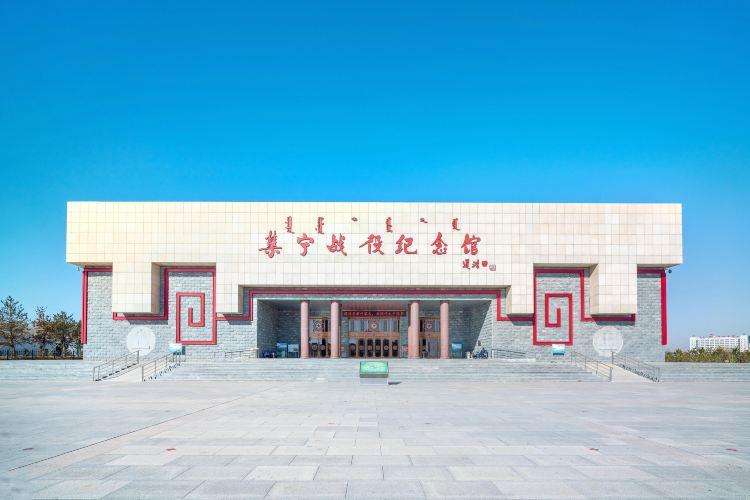 集寧戰役紀念館