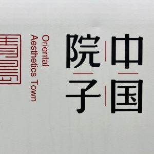 中国院子旅游景点攻略图