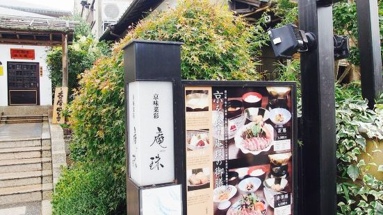 京味菜彩 庵珠