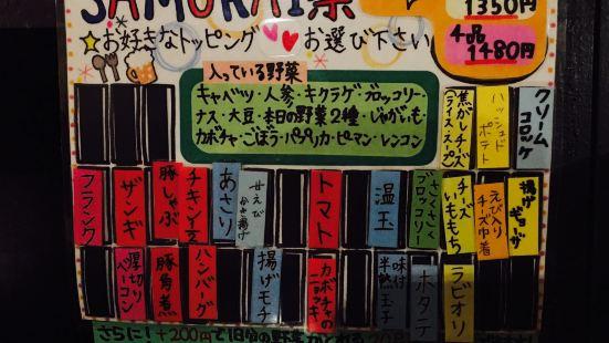 Soup Curry Cafe MAJI. II Hiiragi Sapporo