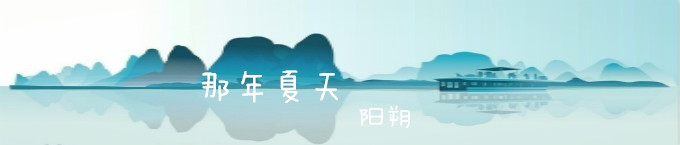 2012年,四年前的七月份也和另外两个闺蜜去了一趟广西,走的路线是:广州--南宁德天瀑布--龙脊梯田--桂林--阳朔,全程火车+汽车。五天走了那么多个地方,超级超级累,但也是累并快乐着!