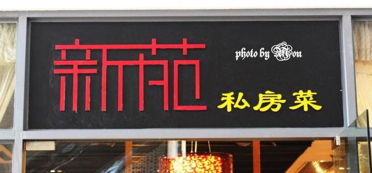 Xin Yuan Private Kitchen2