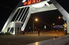 云南红河哈尼族自治州河口瑶族县