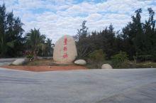 海南岛之旅
