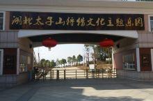 太子山狩猎公园