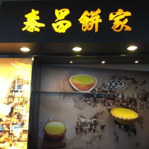 泰昌饼家(尖沙咀天星码头店)旅游景点攻略图