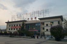 青海海东平安驿
