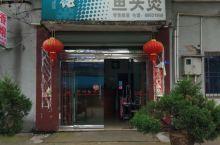 兰溪三十多年的老店