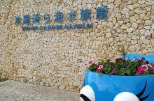 冲绳美的海洋馆