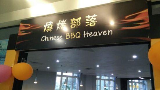 Chinese BBQ Heaven