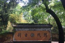 天台山国清寺之旅