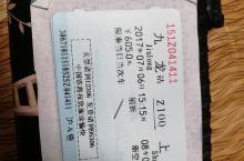 上海到九龙火车票及已定公寓优惠转让