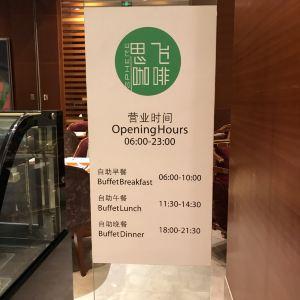 世纪城假日酒店(思飞咖啡厅)旅游景点攻略图