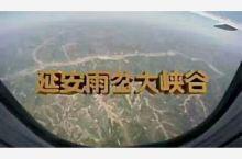 中国的羚羊谷即陕西甘泉的雨岔大峡谷