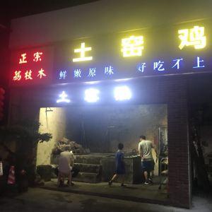 鼎湖天香园酒楼旅游景点攻略图
